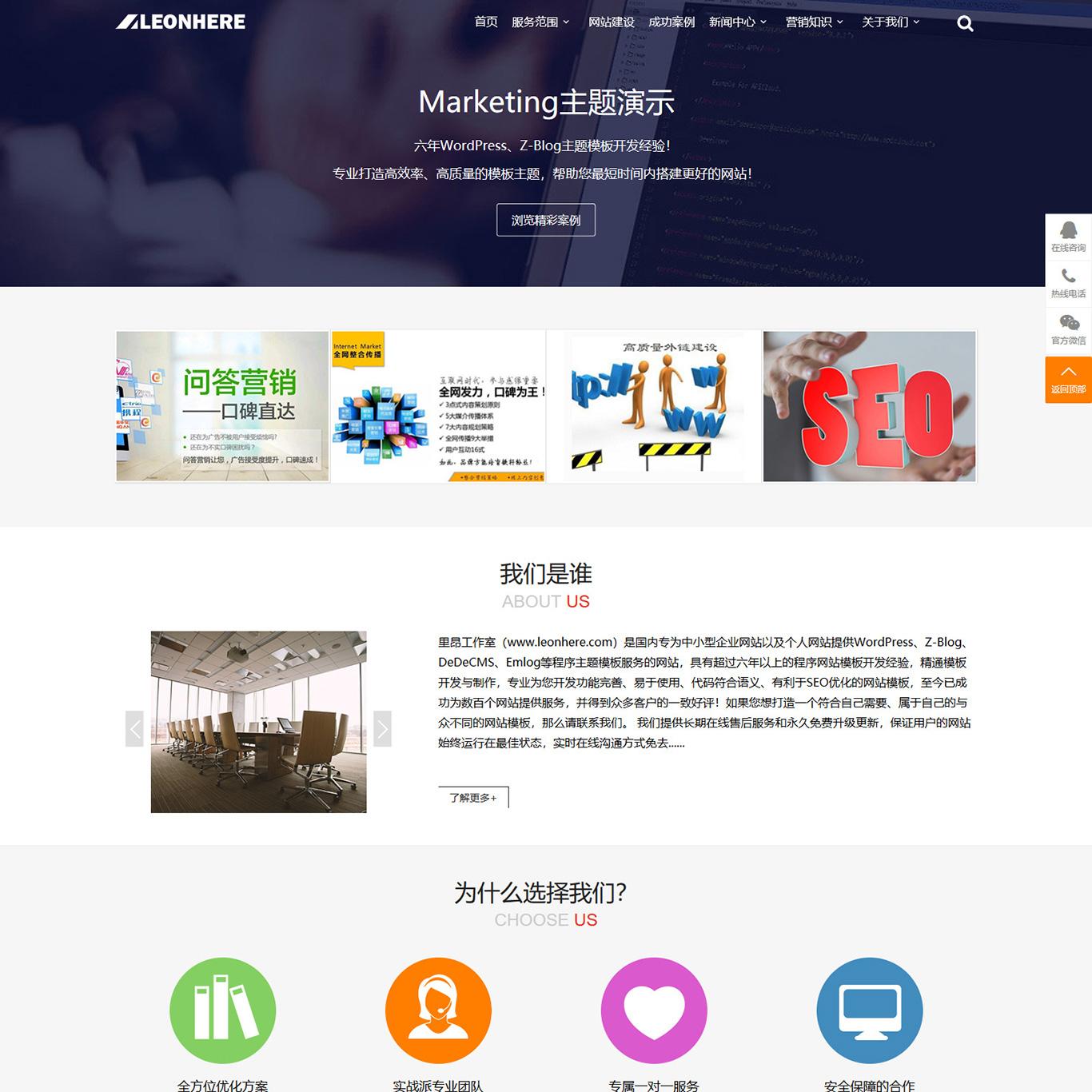 wordpress网络营销公司网站主题