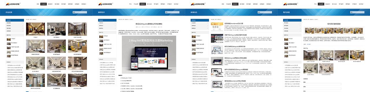 wordpress室内装饰公司网站主题