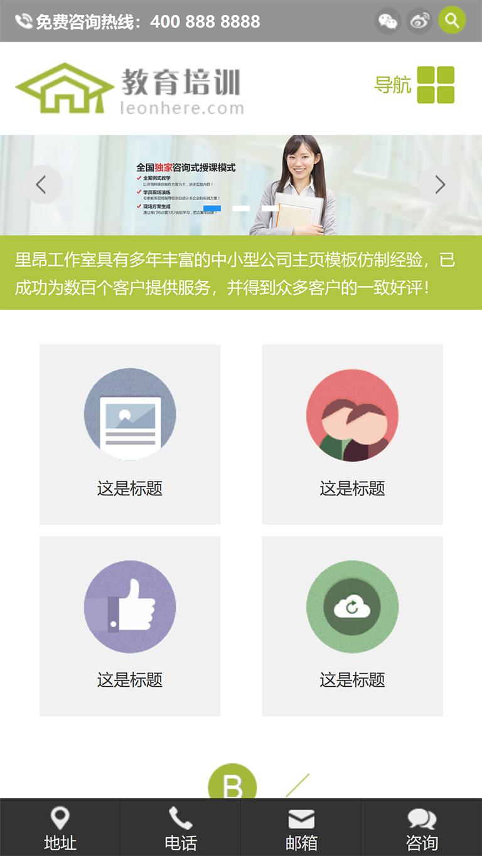 Z-Blog营销公司网站主题