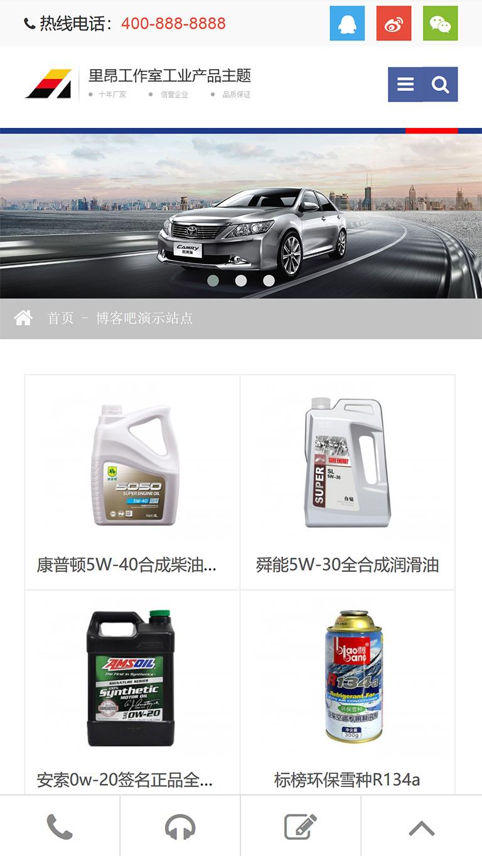 Z-Blog工业产品公司模板