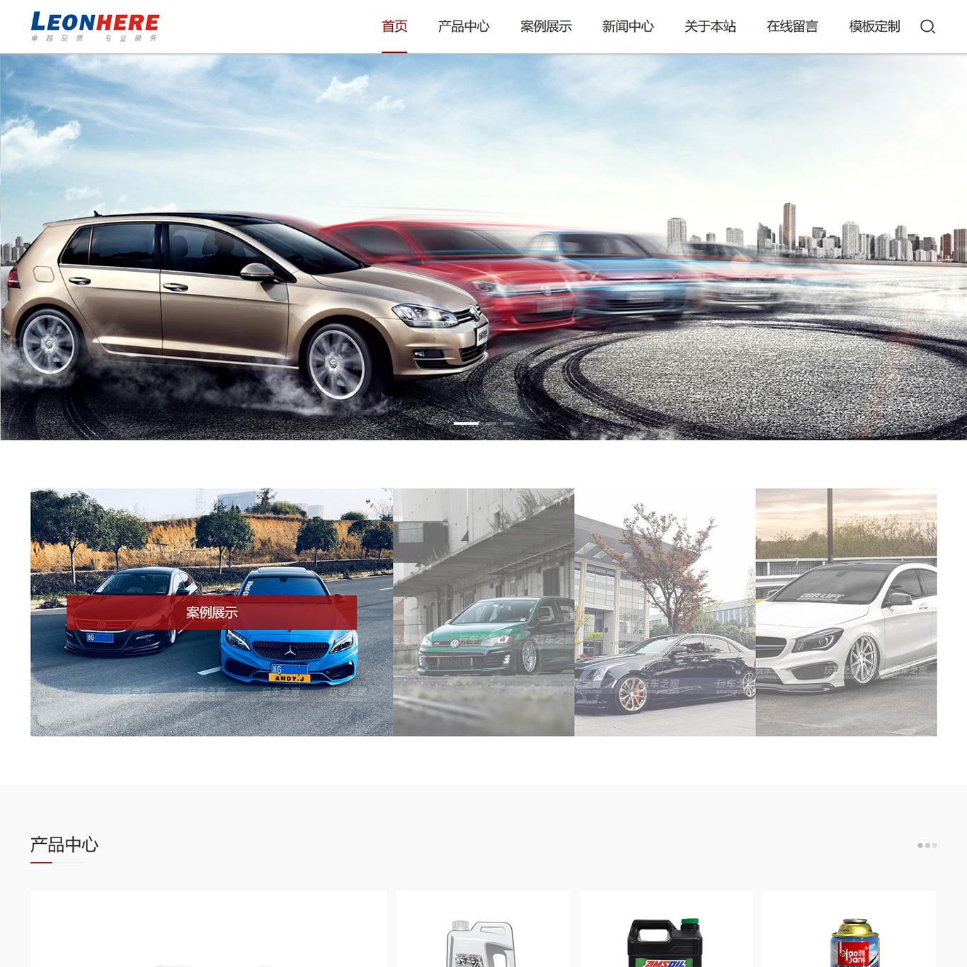 Z-Blog企业产品展示主题