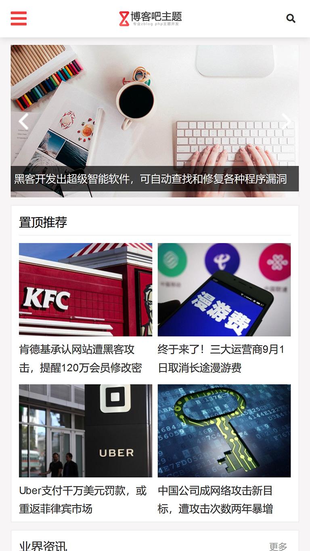 Z-Blog CMS资讯网站主题