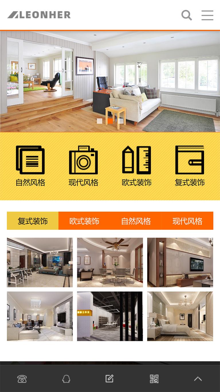 Z-Blog室内设计公司网站模板