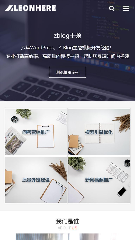 Z-Blog营销推广网站模板