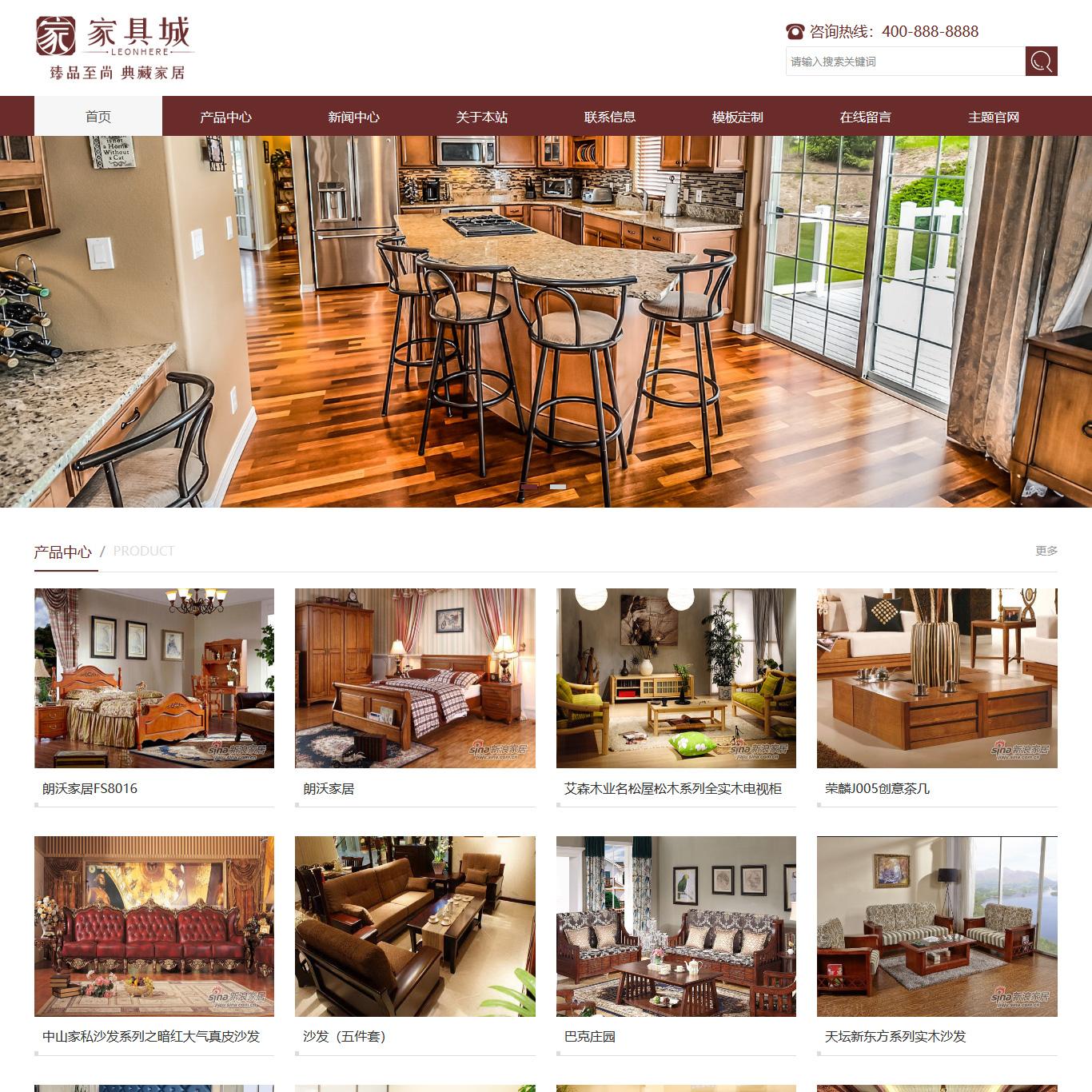 zblog中式家具产品公司模板