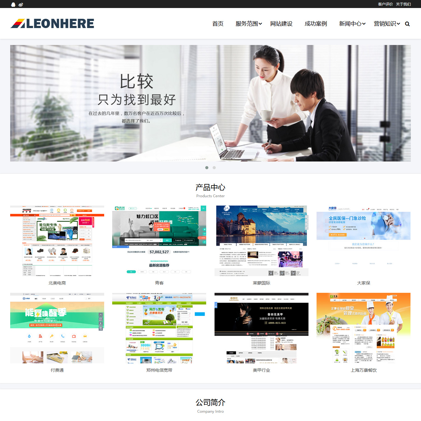 Z-Blog SEO公司网站主题