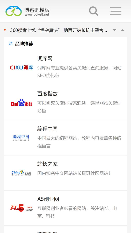 Z-Blog网址导航网站模板